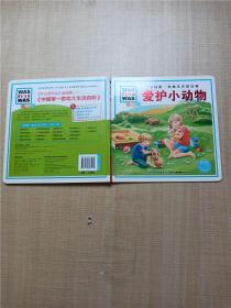 中国第一套幼儿生活百科  爱护小动物【精装绘本】