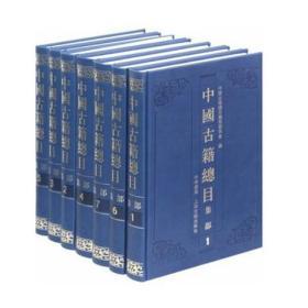 正版图书 中国古籍总目-集部