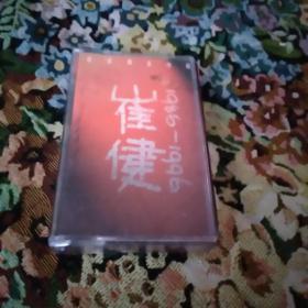 磁带  崔健 1986-1996