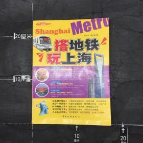 搭地铁玩上海