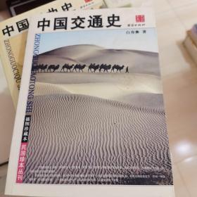 中国交通史