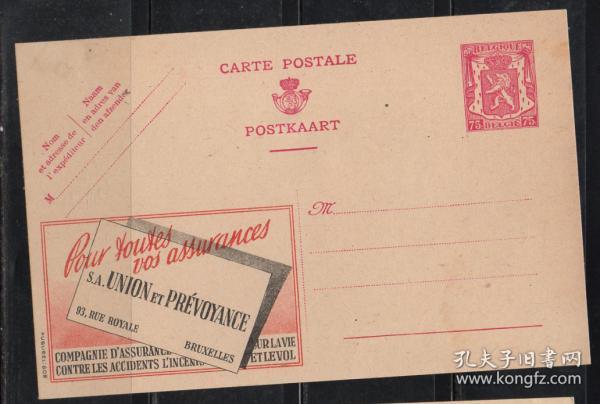 比利时广告邮资片,保险,金融业
