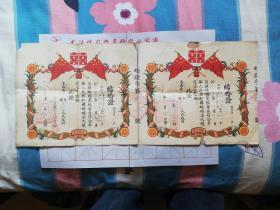 结婚证一对(1955年)