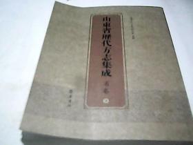 山东省历代方志集成 省卷 3