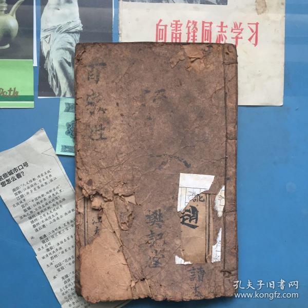 百家姓(樊记堂)