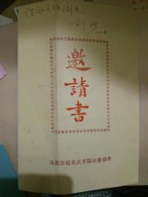 1986年成都蜀英武术擂台邀请赛邀请书一份,实寄封全
