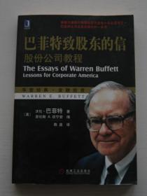 巴菲特致股东的信:股份公司教程【品好,内页干净】