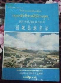 四川省甘孜藏族自治州稻城县地名录