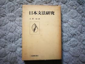 日本文法研究(精装带函套)