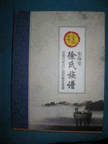 东海堂徐氏族谱 云南巧家洪仁祖后裔支系谱
