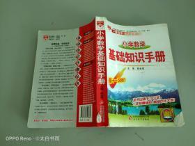 一册在手知识全有:小学数学基础知识手册(第8次修订)