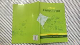 新东方·恋练有词:考研英语高分锦囊