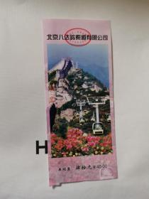 北京八达岭索道有限公司2