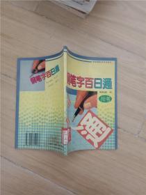 钢笔字百日通 楷书