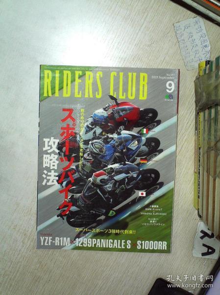 RIDERS CLUB 2015 9 骑士俱乐部2015 9 (03)