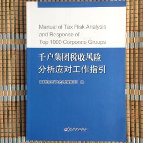正版:千户集团税收风险分析应对工作指引9787567803916