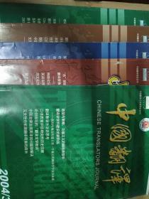 《中国翻译》2004年-2010年,详见图片