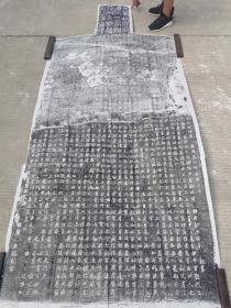 唐代高力士神道碑,唐代,张少梯书,原石原拓