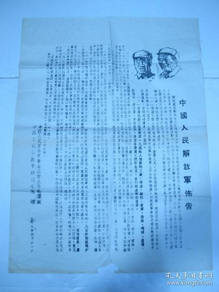 中国人民解放军布告