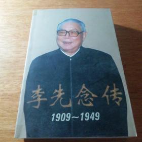 李先念传1909-1949