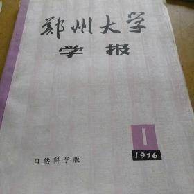 郑州大学学报自然科学版1976,1,2两本