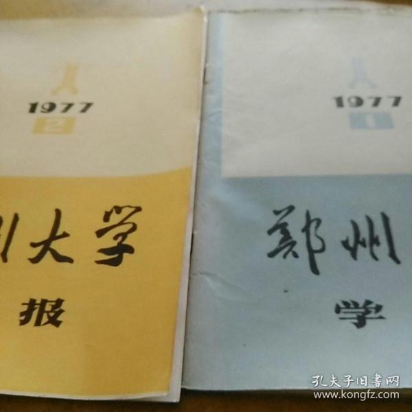 郑州大学学报1977,1,2两本