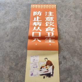 注意饮食卫生,防止病从口入。黄岩县防疫站