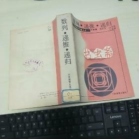 K  数列.递推.递归(中学数学专题丛书)馆藏原版书