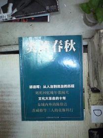 炎黄春秋   2016 6 -'