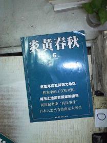 炎黄春秋   2013 6 '