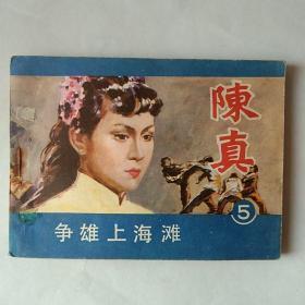 争雄上海滩——陈真(第五册)      电视连环画84年一版一印