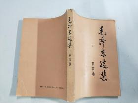 毛泽东选集 第四卷 人民出版社