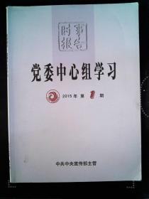 时事·报告 党委中心组学习  2015.1
