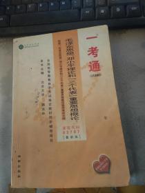 全国高等教育自学考试指定教材同步辅导用书 毛泽东思想,邓小平理论和三个代表重要思想概论 课程代码3707【最新版】 一考通