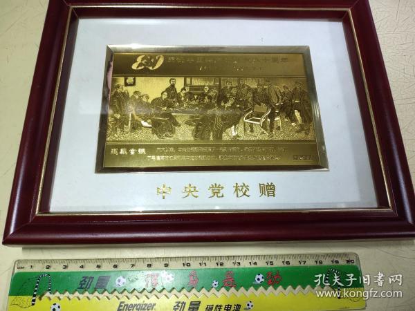 中国共产党建党八十周年纪念 24K金咭 具体详见图片!
