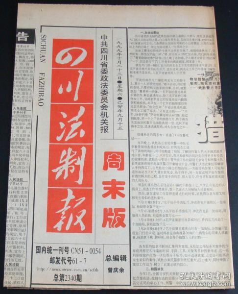 四川法制报1999年10月23日总第2340期周末版(4版)