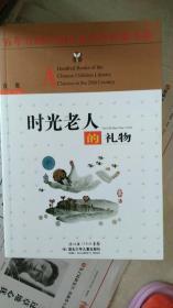 时光老人的礼物——百年百部中国儿童文学经典书系