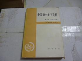 中国通史参考资料古代部分