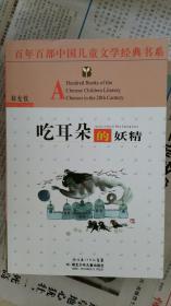 吃耳朵的妖精——百年百部中国儿童文学经典书系