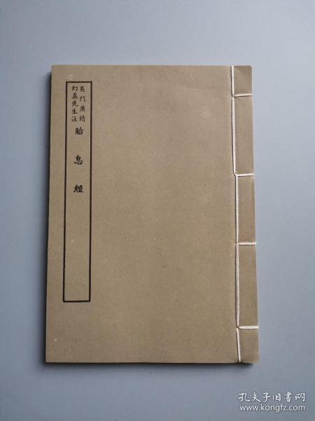 夷门广牍幻真先生注《胎息经》!七十年代台湾艺文印书馆印行!影印明夷门广牍本,少见!