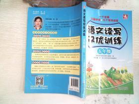 语文读写双优训练(五年级)