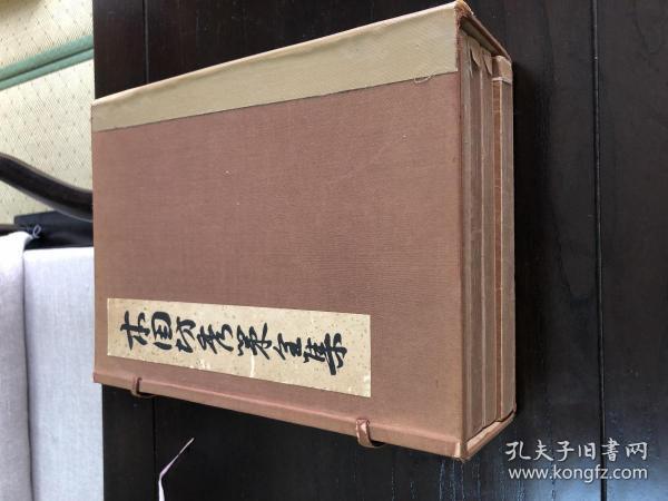 《本因坊秀策全集》线装 大16开本 全4册!1956年诚光堂新光社发行!