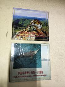 中国珍稀野生动物 华南虎 白鳍豚 纪念币 1996 面值5元 2枚合售 具体详见图片!