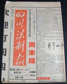 四川法制报2000年10月14日总第2541期周末版(4版)