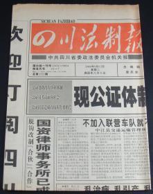 四川法制报2000年9月12日总第2522期(4版)