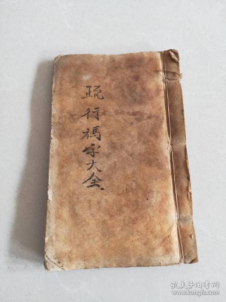 收来的老书古书旧书,古玩古董老物件收藏!纯手写的,保存的很好,字体清晰可见,包老保真
