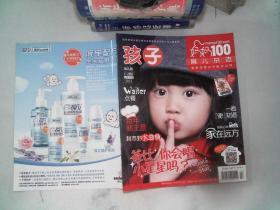 妈妈100育儿杂志 孩子 幼儿版2014