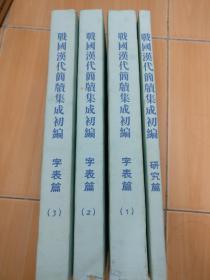 战国汉代简牍集成初编