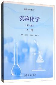 实验化学(第3版上册)
