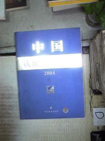 中国认证认可年鉴2004(下册) 。、